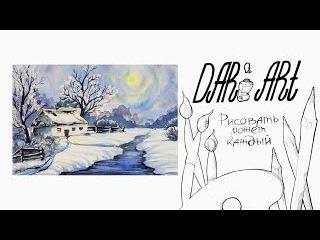 Как нарисовать зимний пейзаж акварелью! Dari_Art