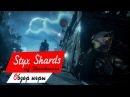 Styx Shards of Darkness: Обзор игры 1 (Co-op)