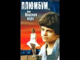 Плюмбум, или Опасная игра (1987)