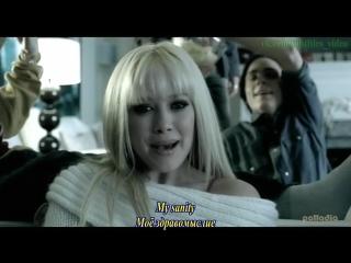 Hilary Duff - Come Clean (субтитры)