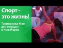 Как заниматься спортом в удовольствие! Скоро на моем канале видео о спорте и мотивации для женщин!