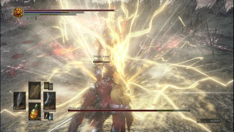 Dark Souls III (Повелитель пепла)