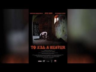 Убить бобра (2012) | Zabic bobra
