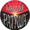 "Киностудия ""РАТУША"""