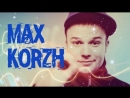 Макс Корж - Где твоя любовь