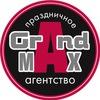 Grand MAX (Свадьбы и праздники под ключ)