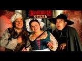 Красный отель. Трейлер (Рус+суб) / L' Auberge rouge. Trailer (Rus+sub).