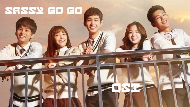 OST Part 3 Sassy Go Go | Давай, дерзай!