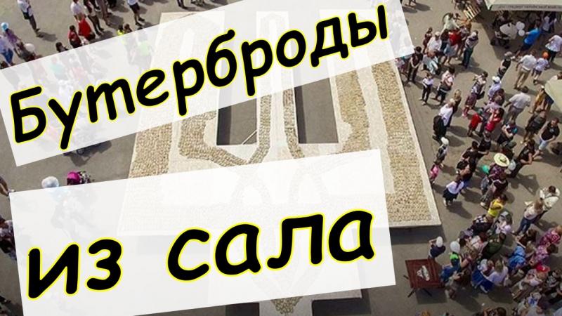 Украинцы отравились огромным трезубом приготовленным из сала