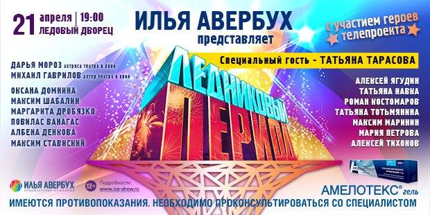 Новогодние шоу и гастрольный тур-2016, 2017, 2018 - Страница 5 BcmShFjY04c