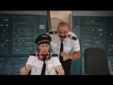 Секс в самолете — На троих — 2 серия