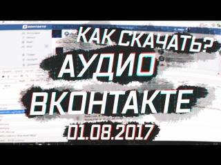 Как скачать музыку вконтакте новый дизайн (01.08.2017) НОВЫЙ СПОСОБ