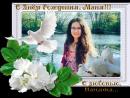 С Днем рождения, Маня