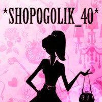 shopogolik_40