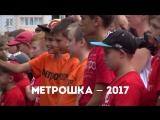 Фестиваль дворового футбола МЕТРОШКА-2017 в Снежинске