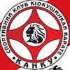 Спортивний клуб кіокушинкай карате КАНКУ