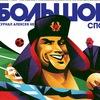 Большой спорт | Журнал Алексея Немова