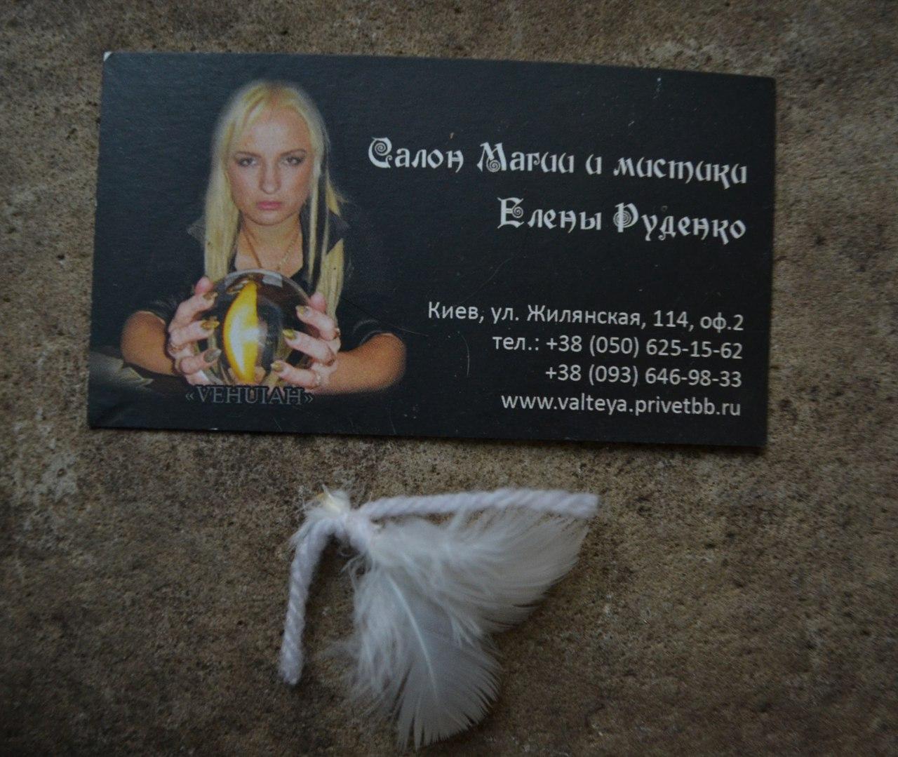 приворот - Ведьмина лавка 4oi0rYigFkw