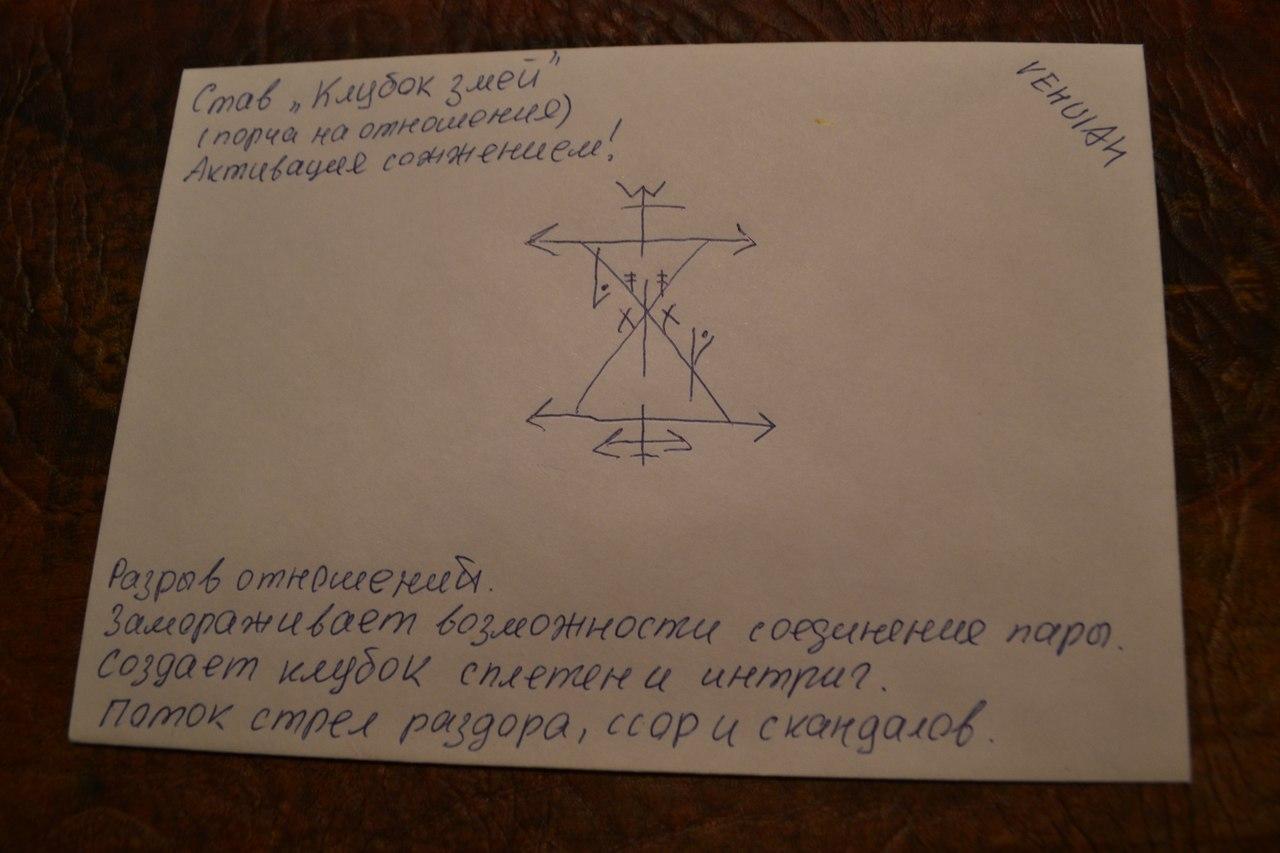 глиф - Конверты с магическими программами от Елены Руденко. Ставы, символы, руническая магия.  - Страница 2 VSZn20i7QwQ