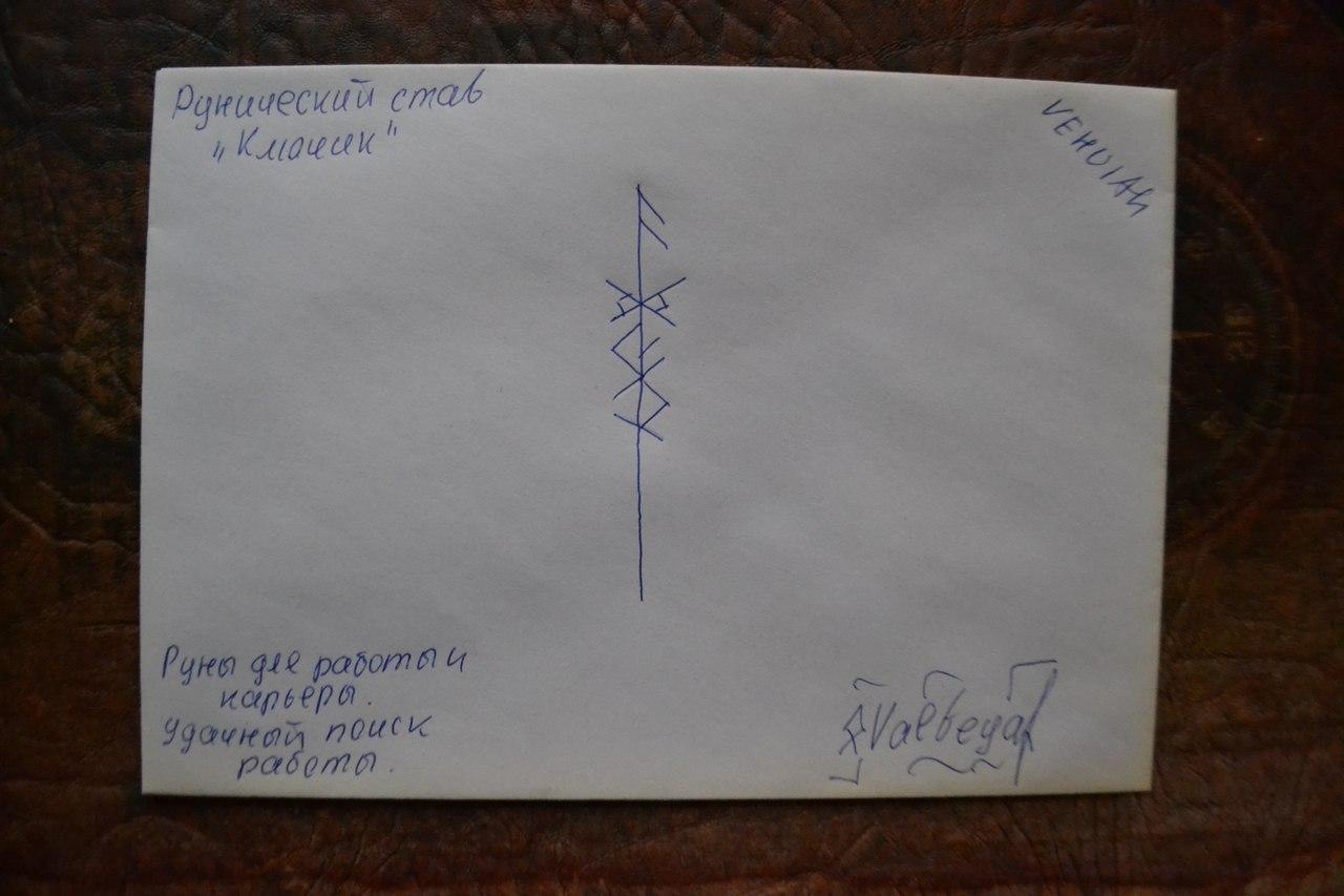 глиф - Конверты с магическими программами от Елены Руденко. Ставы, символы, руническая магия.  - Страница 2 EIj-_TqOkdA