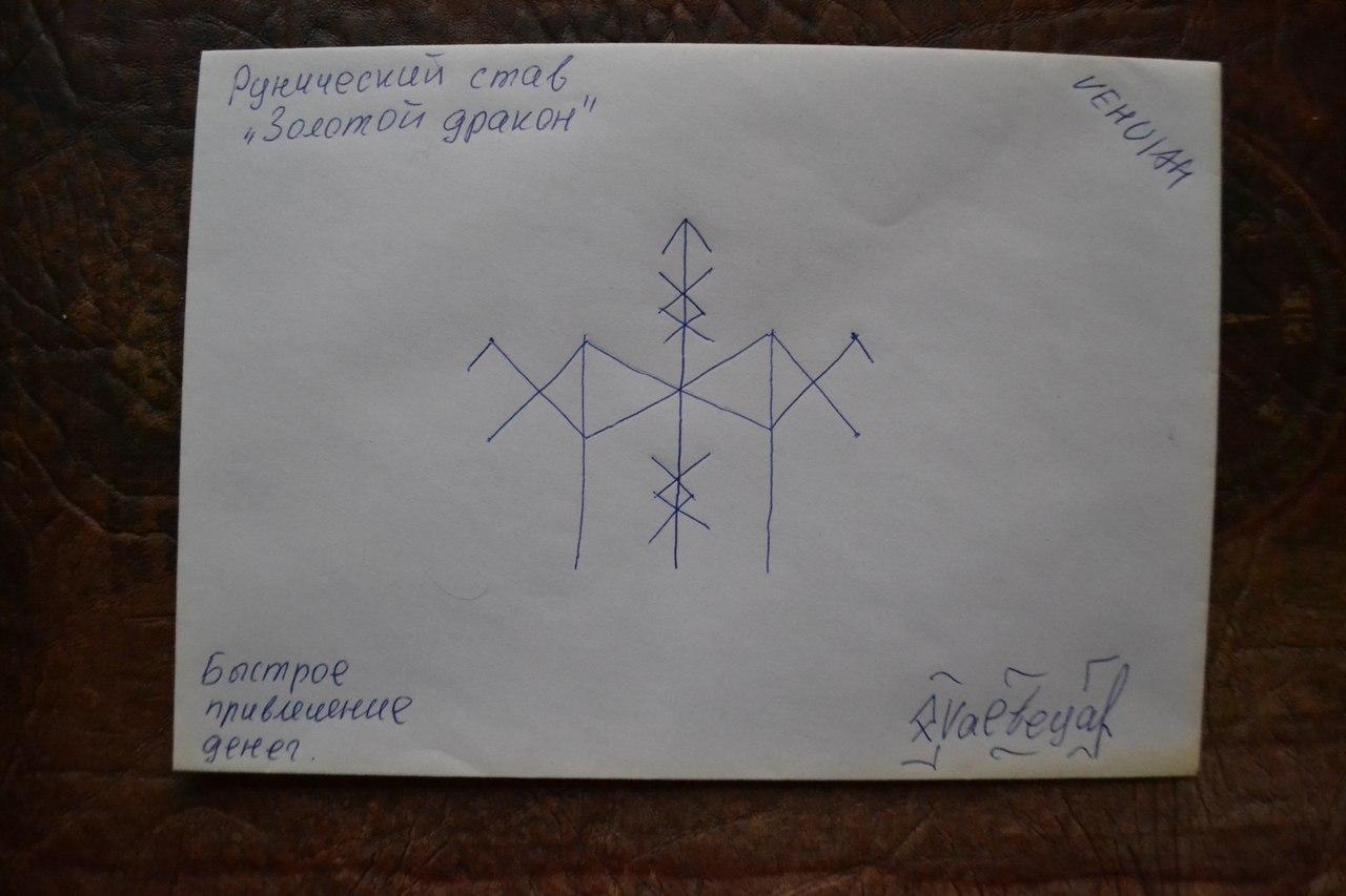 глиф - Конверты с магическими программами от Елены Руденко. Ставы, символы, руническая магия.  - Страница 2 R6o0xkYIDhc