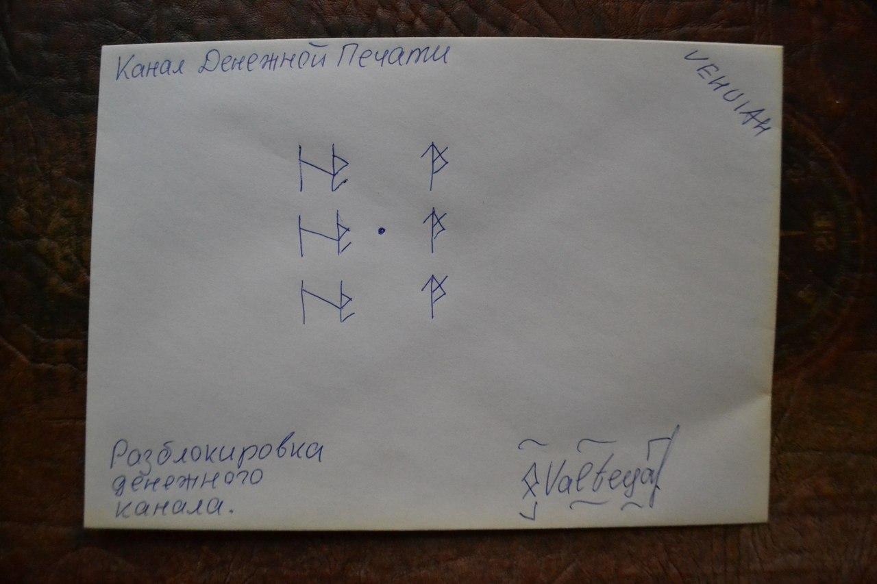 глиф - Конверты с магическими программами от Елены Руденко. Ставы, символы, руническая магия.  - Страница 2 KIchh5PXzrY