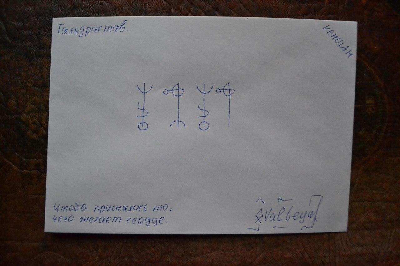 глиф - Конверты с магическими программами от Елены Руденко. Ставы, символы, руническая магия.  - Страница 2 SMySkXpTy78