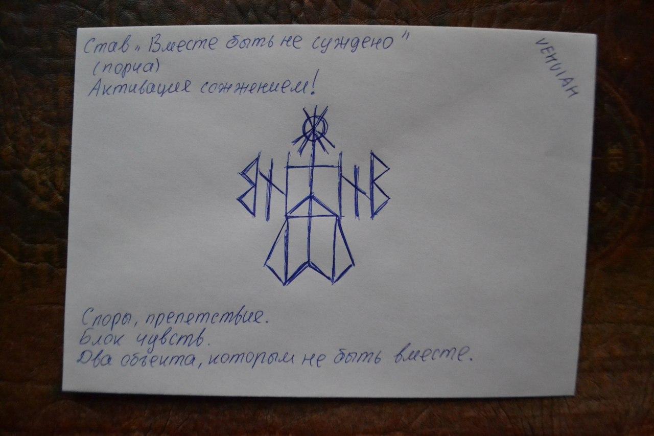 глиф - Конверты с магическими программами от Елены Руденко. Ставы, символы, руническая магия.  - Страница 2 DXu8K2Xl4P0