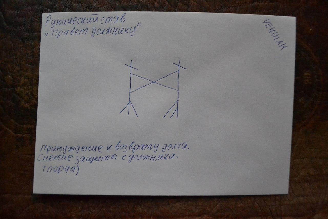 глиф - Конверты с магическими программами от Елены Руденко. Ставы, символы, руническая магия.  - Страница 2 R6THRoFQSow