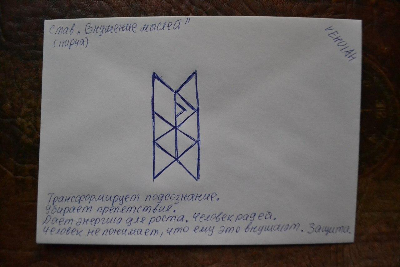 глиф - Конверты с магическими программами от Елены Руденко. Ставы, символы, руническая магия.  - Страница 2 REzfxnubyZc