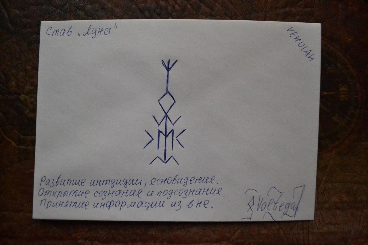 глиф - Конверты с магическими программами от Елены Руденко. Ставы, символы, руническая магия.  - Страница 2 I0rblmrFh2o