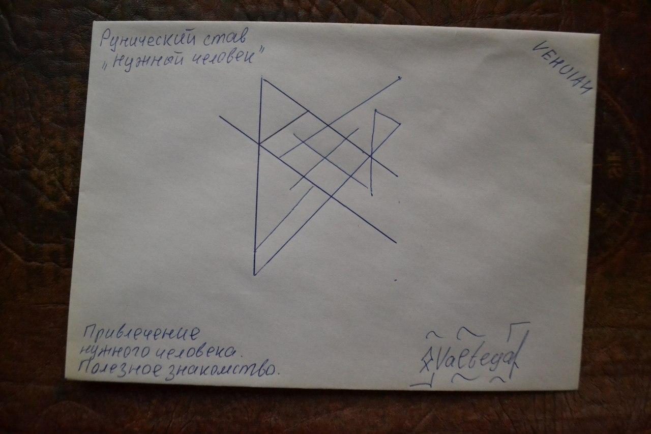 глиф - Конверты с магическими программами от Елены Руденко. Ставы, символы, руническая магия.  - Страница 2 QF0bSSa2dEA