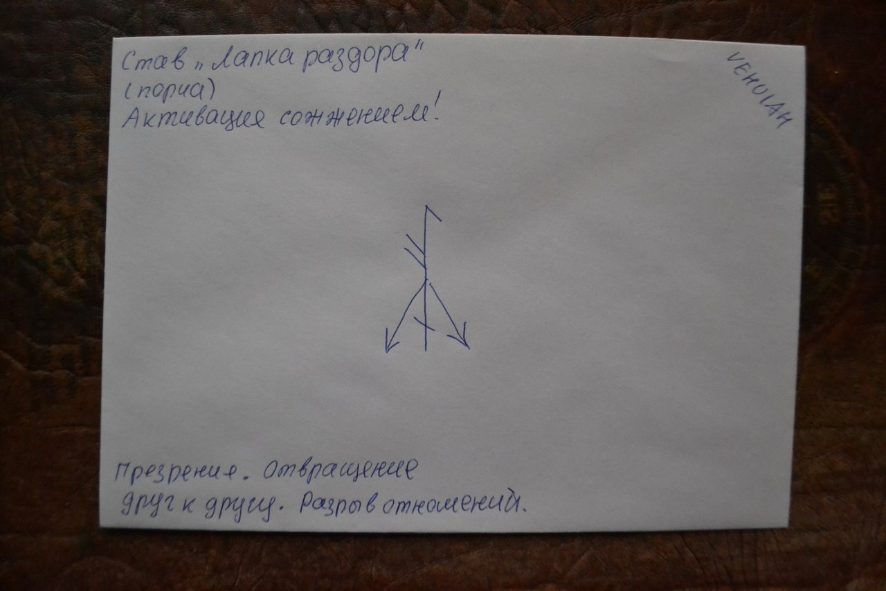 глиф - Конверты с магическими программами от Елены Руденко. Ставы, символы, руническая магия.  - Страница 2 KuaQsnHc8VQ