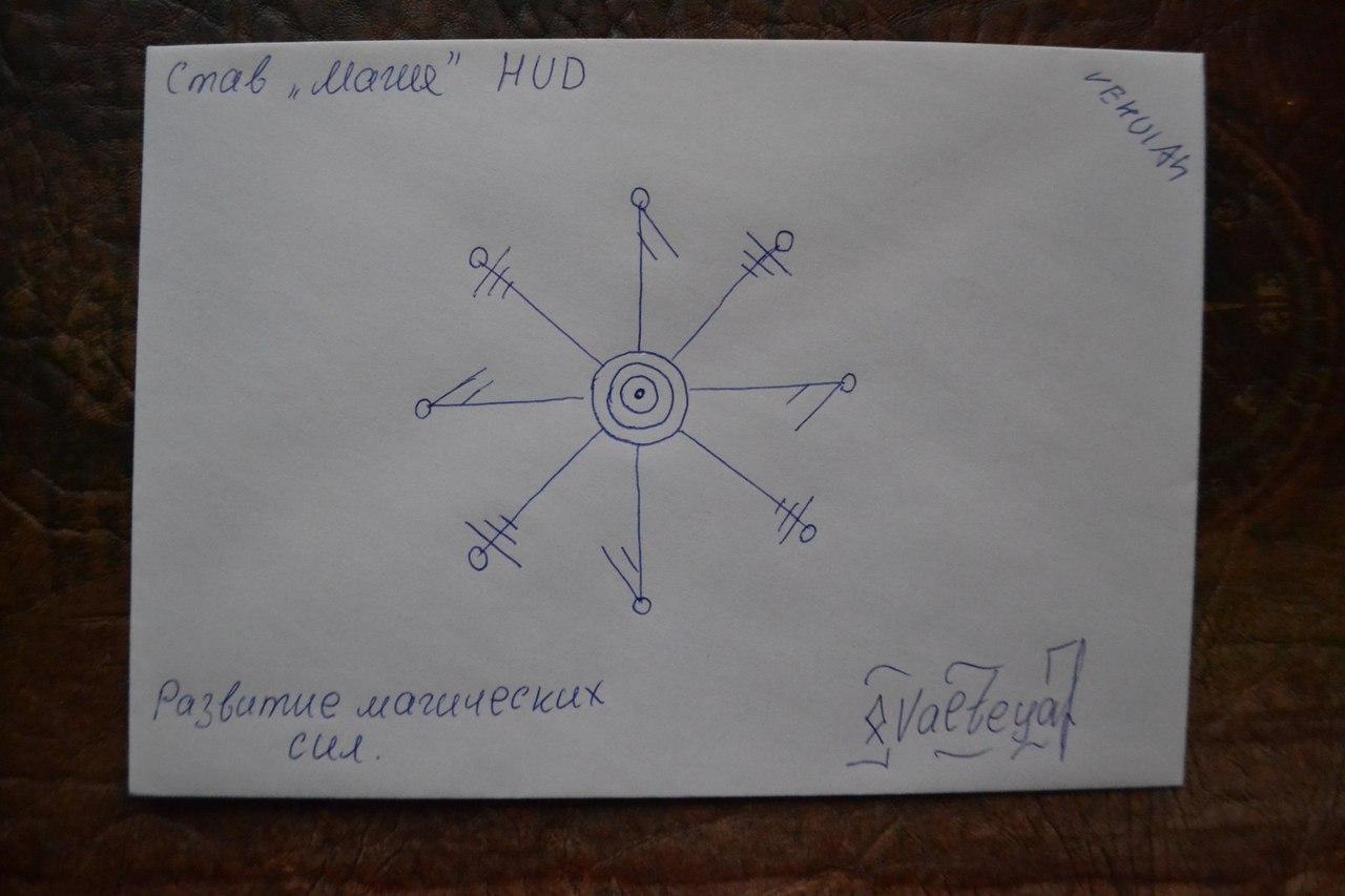 глиф - Конверты с магическими программами от Елены Руденко. Ставы, символы, руническая магия.  - Страница 2 40Saeyk6kpg