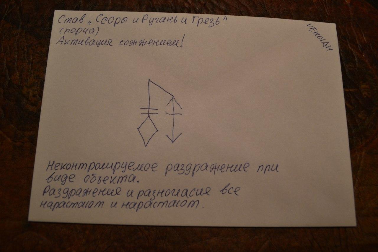 глиф - Конверты с магическими программами от Елены Руденко. Ставы, символы, руническая магия.  - Страница 2 1Juz_XKNqA8