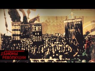MP_0090_DEMON_RODZYANKO_30_SEC