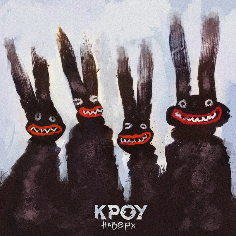 Новый альбом группы КРОУ - Наверх (2017)