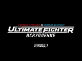 The Ultimate Fighter 25 сезон 7 серия