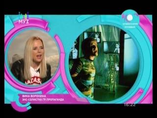 Вика Воронина в гостях у Муз ТВ в программе 100 лучших клипов 00-х