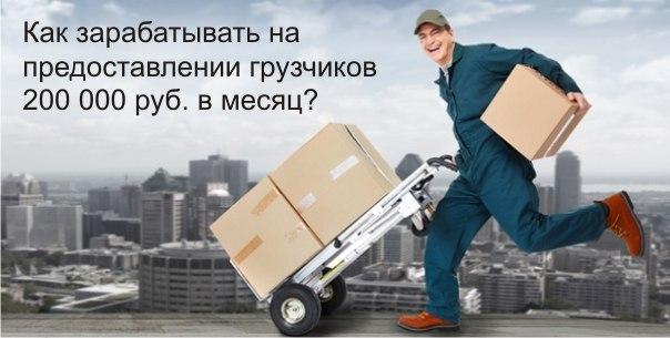 Бизнес-идея: Предоставление грузчиков
