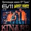 "2016.11.06 KINARD: Презентация EP ""Грань"""