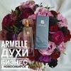 Духи Armelle | Бизнес | Новосибирск