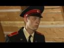 Кремлевские Курсанты Сезон 2 Серия 2