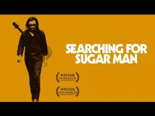 Searching for sugar man / в поисках сахарного человека (2012)