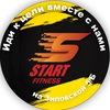 STARTfitness Фитнес в Краснодаре