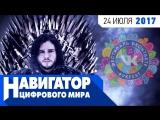 VK Fest, «Игра престолов» и взрывная блондинка в передаче «Навигатор цифрового мира»