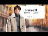 [FMV] Трейни 13 - EXO Fanfic Trailer