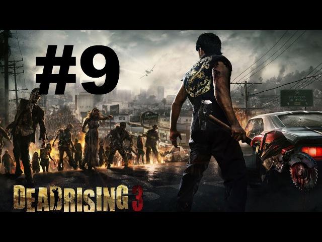 Dead Rising 3 9 co-op   Все ради любви