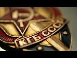 Архивы КГБ.Рассекречено небывалое для СССР преступление.Дело о побеге из СССР.Т ...