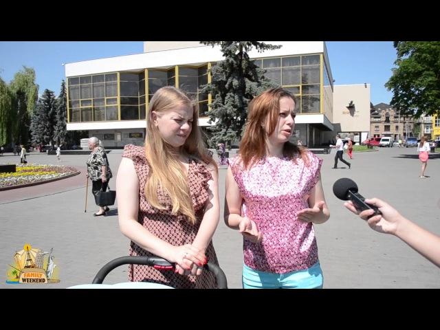 Сімейний фестиваль у Луцьку! Чи прийдуть лучани на